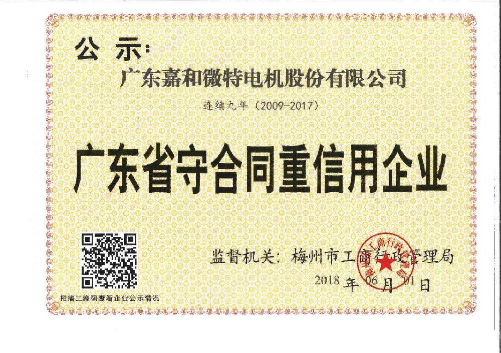 广东省守合同重信用企业(2009-2017年连续九年).jpg