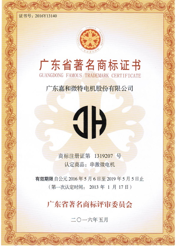 广东省著名商标2016-2019