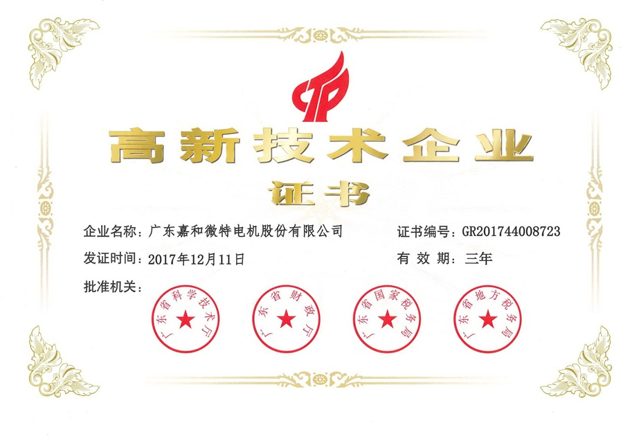 高新技术企业证书(2017年)