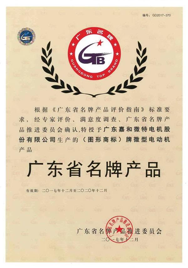 广东省名牌产品(2017年12月)